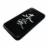 iPhone & Samsung Phone Case Cover Chinese Feng Shui Symbol Eternal Love #0032