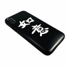 iPhone & Samsung Phone Case Cover Cover Chinese Feng Shui Symbol Fulfillment #0036