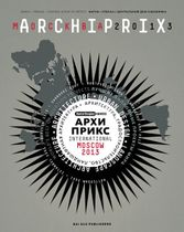 Archiprix International Moscow Russia 2013