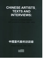 Chinese Artists, Texts And Interviews
