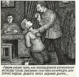 """""""Tell me now, you educated animal, about how you preached genetics, that bourgeois anti-Soviet ersatz science, in your university department, or you'll be breathing through your arsehole!"""" <p>Drawing and caption reproduced from <a href=""""9780956356246.html"""">Drawings from the Gulag</a>."""