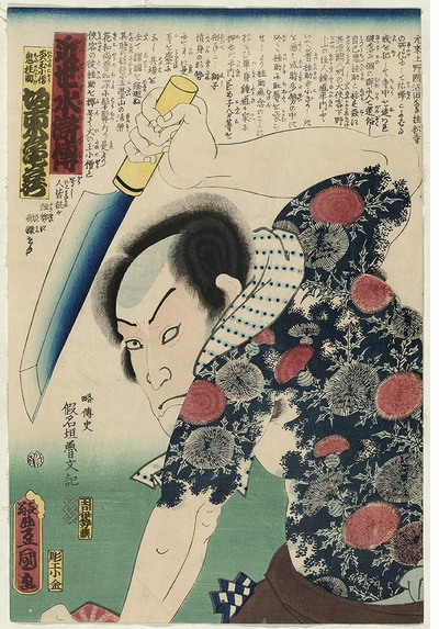 Dive deep into the history of Japanese tattoos in this new gem from MFA Boston