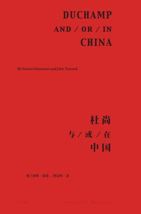 Duchamp and/or/in China