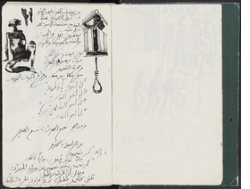 Featured image is reproduced from 'Ibrahim El-Salahi: Prison Notebook.'
