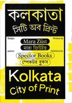 Kolkata: City of Print