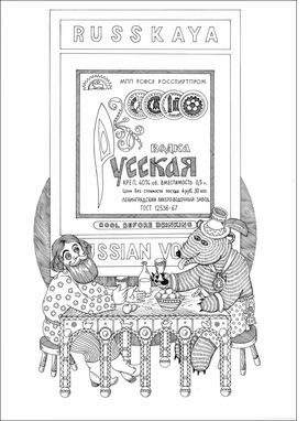 Featured image is reproduced from <I>Russian Alphabet Colouring Book</I>.