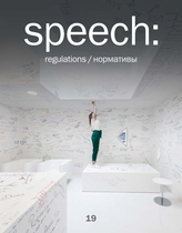 Speech: 19, Regulations