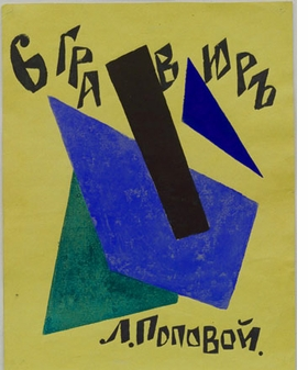 """Featured image, <i>Untitled</i>, c.1917-1919, a linoleum cut with watercolor and gouache additions from Lyubov Popova's """"Six Prints"""" portfolio, is reproduced from <a href=""""9780870708183.html"""">What is a Print?</a>."""