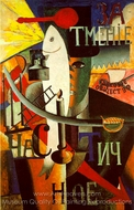 An Englishman in Moscow painting reproduction, Kasimir Malevich