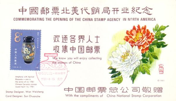 1981 China Stamp Agency commemorative souvenir card