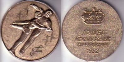 1982 World Figure Skating Championships Copenhagen original Russian coin or medallion