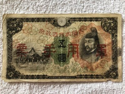 Hong Kong World War 2 Japanese Occupation 5 yen banknote