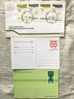 Israel Technological Achievements 1979 First Day Cover cachet plus prepaid postcard and international letter