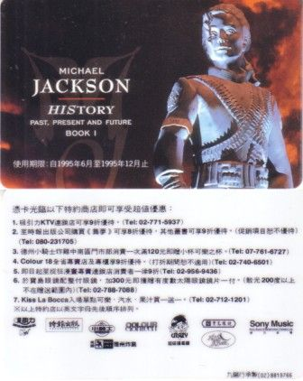 Michael Jackson original 1995 HIStory Chinese or Taiwanese phone card MINT RARE