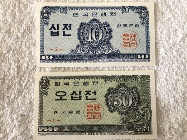 South Korea lot of 2 uncirculated 1962 banknotes (10 jeon and 50 jeon) UNCIRCULATED