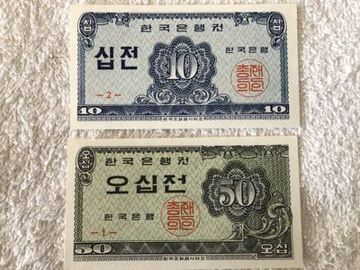 South Korea lot of 2 uncirculated 1962 banknotes (10 jeon and 50 jeon)