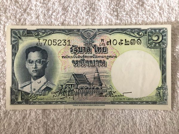 Thailand 1954 1 baht banknote Uncirculated