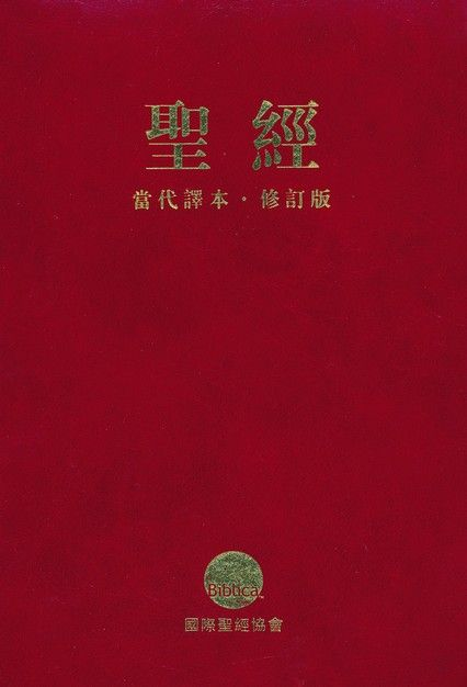 Bible Traditional Chinese