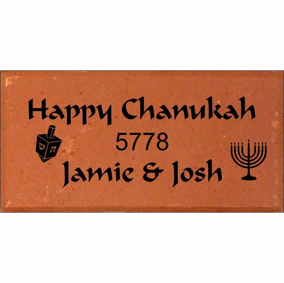 Engraved Hanukkah or Chanukah Brick in English or Hebrew