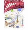 Gien Paris-Paris Tea Towel