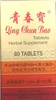 Qing Chun Bao - Women's General Herbal Supplement