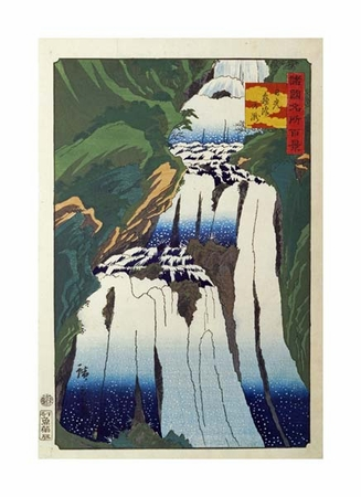 "Hiroshige Fine Art Open Edition Giclée:""The Mist Spraying Waterfall at Nikko"""