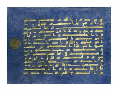 "Kairouan Fine Art Open Edition Giclée:""Qur'an Leaf"""