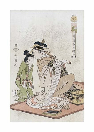 "Kitagawa Utamaro Fine Art Open Edition Giclée:""The Hour of the Dog"""