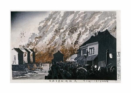 "Kobayashi Kiyochika Fine Art Open Edition Giclée:""A Great Fire on the Night of February 11, 1881"""