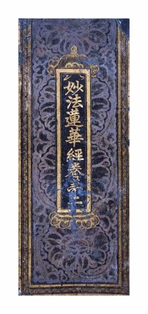"Koryo Dynasty Fine Art Open Edition Giclée:""Cover of a Lotus Sutra Manuscript"""