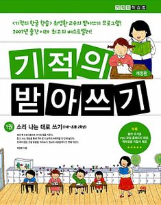 Miracles in Korean Language Dictation