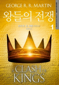 A Song of Ice and Fire, Book 2 - A Clash of Kings (2-Volume Set)