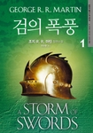 A Song of Ice and Fire, Book 3 - A Storm of Swords