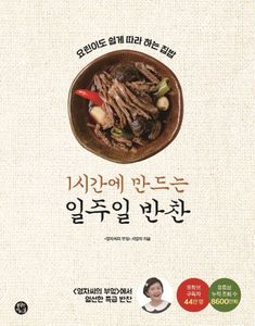 A week's Korean side dish made in an hour-home