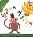 Monkey's addition game (Hardcover)