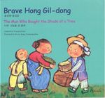 08. Brave Hong Kil-dong / The Man Who Bought the Shade of a Tree (Korean-English)