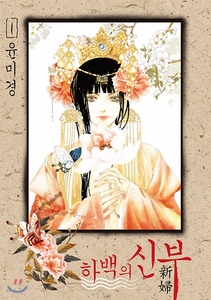 Bride of the Water God(New Edition)