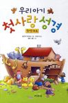 Candle Bible for Toddlers (Korean-English)