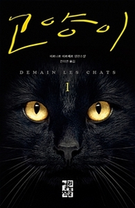 Cat (2 Volume Set)