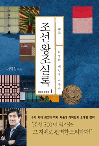 Chosun Dynasty Annals 1: Taejo