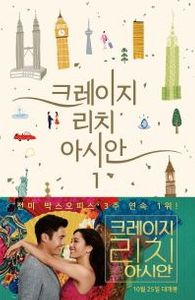 Crazy Rich Asians (Vol.1 & 2)
