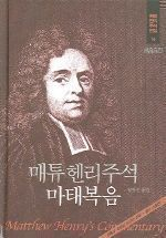 Matthew Henry's commentary-Vol. 16 Mathew