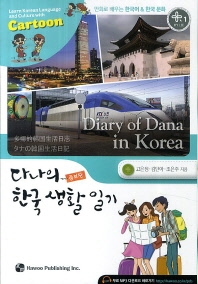 Diary of Dana in Korea - 'Learning Korean language and culture with cartoon'