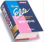 Elite English-Korean Dictionary