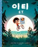 E.T. the Extra-Terrestrial (Hardcover)