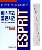 Esprit French-Korean Dictionary(Supplemental Korean-French Dictionary)