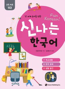Fun Korean : Education Material 1-Da (1-C)