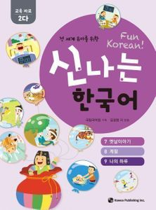 Fun Korean : Education Material 2-Da (2-C)