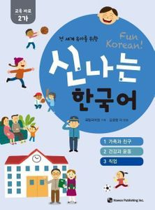 Fun Korean : Education Material 2-Ga (2-A)