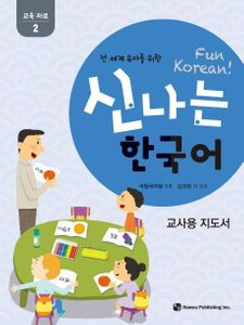 Fun Korean : Education Materials Teacher's Manual (2)
